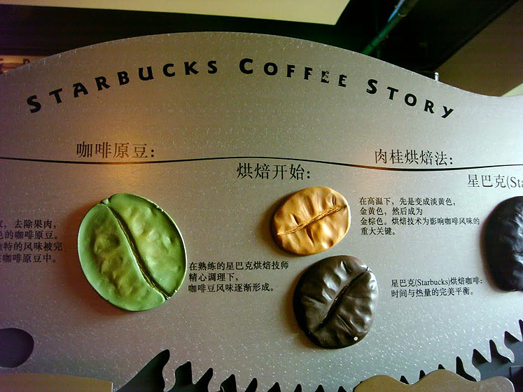 World Travel Photos :: China - Guangzhou :: Guangzhou - Starbacks coffee story