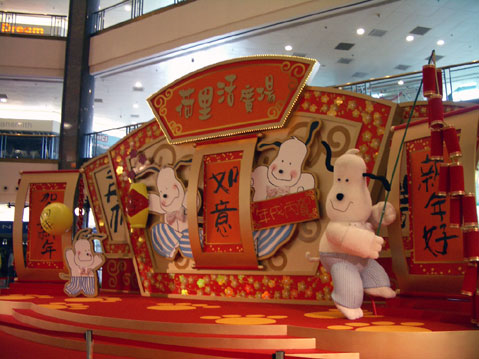 World Travel Photos :: Chinese New Year :: Hong Kong. Chinese New Year Stage on Hollywood Plaza, Ngau Chi Wan