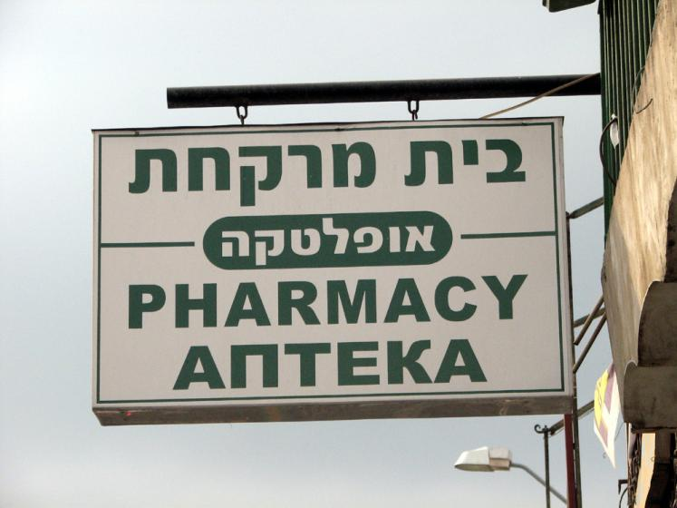 World Travel Photos :: Israel - Jerusalem :: Jerusalem - a pharmacy sign